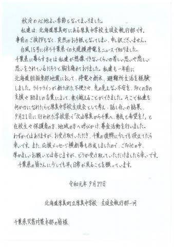 厚真中学校からいただいた手紙
