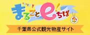 まるごとeちば千葉県公式観光物産サイト