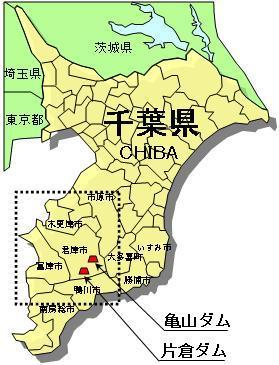 千葉県地図 よくある質問 お問い合わせ  亀山ダム・片倉ダムへのアクセス/千葉県