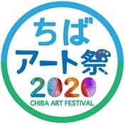 ちばアート祭2020ロゴマーク