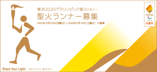 画像:パラリンピック聖火リレーランナー募集,募集期間:2019年12月16日から2020年2月15日まで