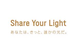 画像:コンセプトワード「Share Your Light(英語)/ あなたは、きっと、誰かの光だ(日本語)」
