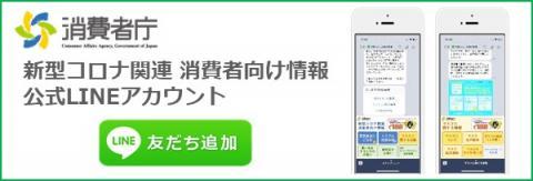 「消費者庁新型コロナ関連消費者向け情報」公式LINEアカウント