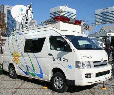 衛星通信車(ちば衛星号)/千葉県