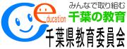 みんなで取り組む千葉の教育千葉県教育委員会
