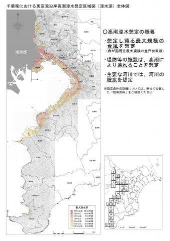 ハザード 洪水 市 千葉 マップ