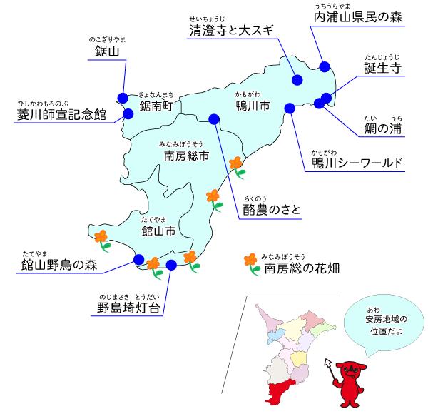 安房地域(あわちいき)のみどころ/千葉県