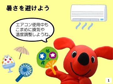 暑さを避けよう。エアコン使用中もこまめに換気や温度調整しようね。