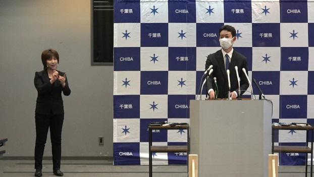県 知事 会見 千葉 千葉県が今週末の東京都内への不要不急の外出自粛要請、26日に森田県知事が会見で3つのお願い