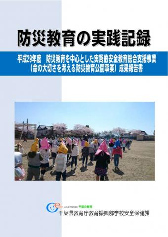 学校における防災教育