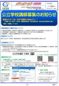 県教委ニュースVOL.231(平成30年11月号-1)