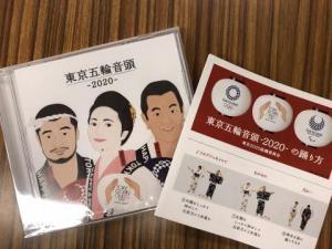 東京五輪音頭-2020-DVD/CDの貸出について/千葉県