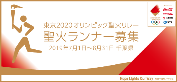 Recruitment of Torchbearers for the Tokyo 2020 Olympic Torch Relay