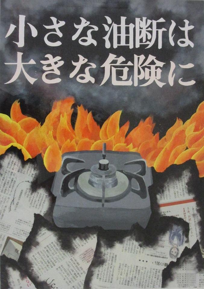 平成28年度「防火・防災ポスター展」入賞作品一覧/千葉県