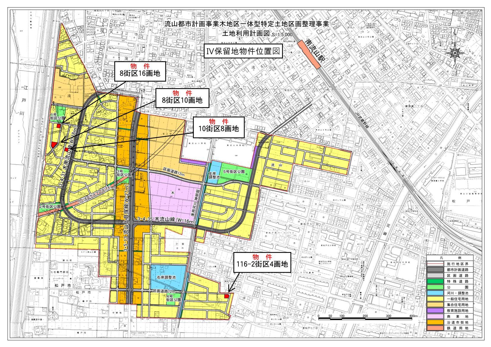 木地区一体型特定土地区画整理事...